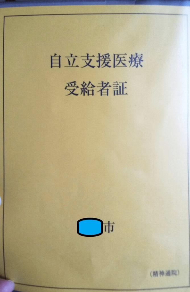 自立支援手帳